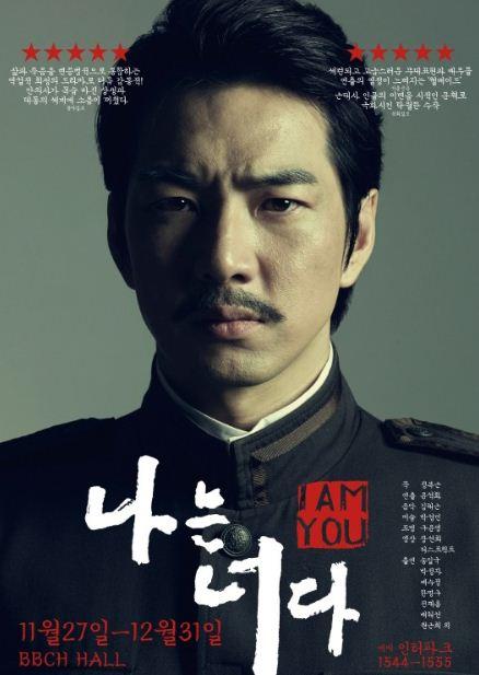 연극 '나는 너다' 포스터