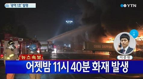 군포 물류센터 화재 [사진=YTN 뉴스 캡쳐]