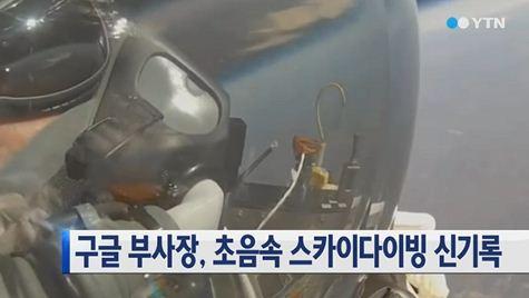 구글 부사장, 초음속 스카이다이빙 신기록 [사진=YTN 뉴스 캡쳐]