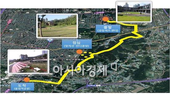제1회 서울둘레길 걷기 축제 코스