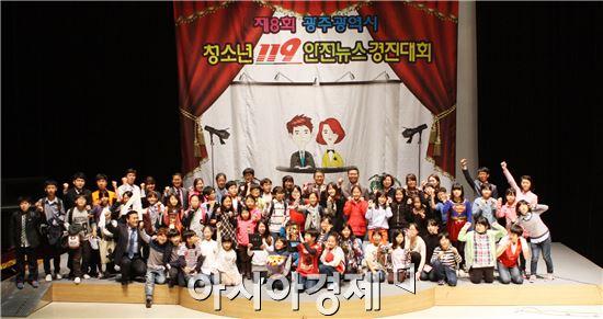 광주풍영초등학교가 119안전뉴스 경진대회에서  대상을  수상하고 기념촬영을 하고 있다.