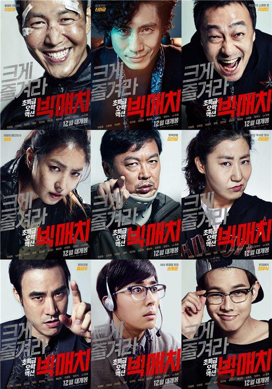 영화 '빅매치' 캐릭터 포스터