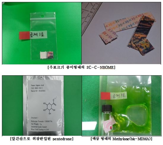 최근 인천공항세관에서 적발된 신종마약류