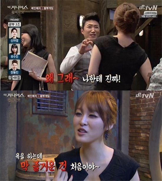 더 지니어스 신아영 [사진출처=tvN '더 지니어스' 방송 캡처]