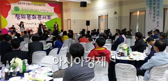호남대 LINC사업단은  '광주 산업단지 창의·혁신포럼'을 개최했다.