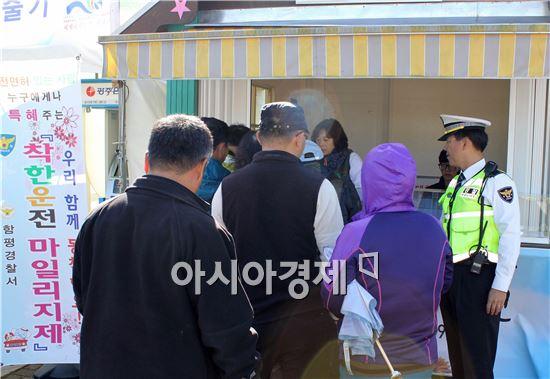 함평경찰은 국향대전이 펼쳐지고 있는 함평엑스포공원에서 '착한운전 마일리지제'홍보를 실시하고 있다.