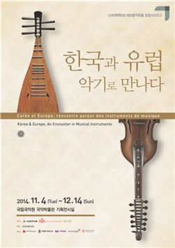 신세계百, '한국과 유럽, 악기로 만나다' 특별전 공식 후원