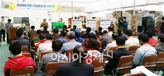 곡성군은 '태양잉여열 축열식 온실난방스시템' 평가회를 개최했다.