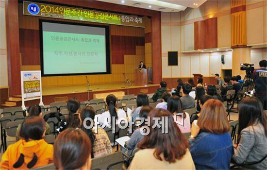 호남대 인사연은  '인문공감 콘서트' 폐막을 했다.