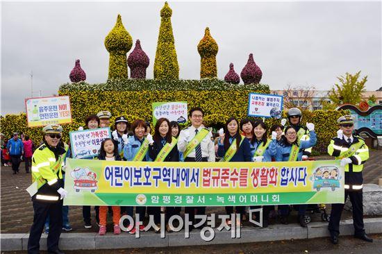 함평경찰과 녹색어머니회는 1일 함평국향대전이 열리고 있는 함평엑스포공원에서 관광객들을 대상으로 어린이보호구역내에서 교통법규 준수 캠페인을 펼쳤다.