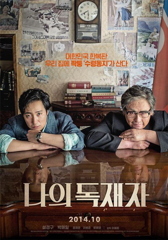 '나의 독재자' 포스터