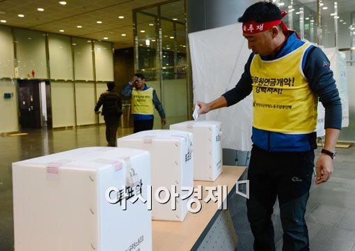 공무원연금 공노총 투표 모습