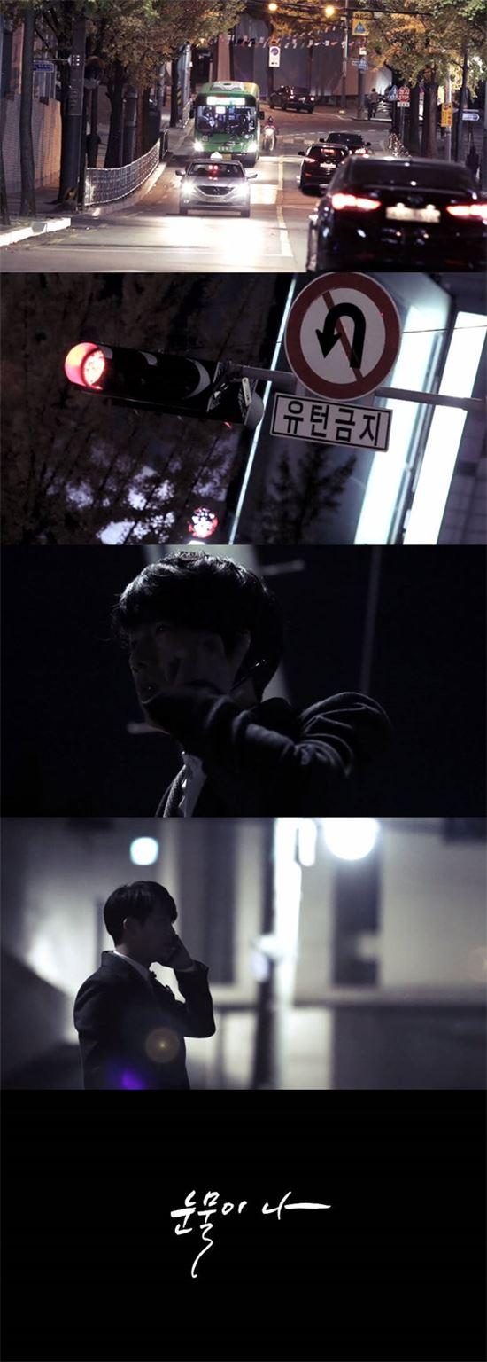 포스트맨 '눈물이 나' 티저 /우분트 엔터테인먼트 제공