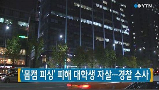 '몸캠 피싱' 피해 대학생 자살 [사진=YTN 뉴스 캡쳐]