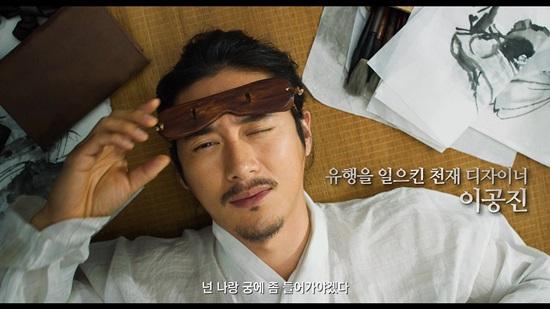 '상의원' 예고편