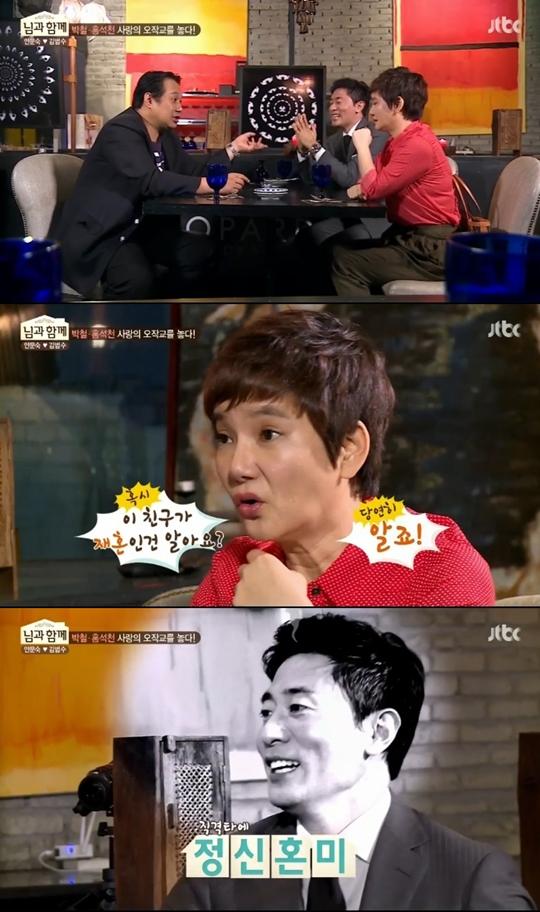 안문숙-김범수 커플 [사진=JTBC '님과 함께' 방송캡처]