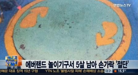 5살 남아 손가락 절단 사고[사진=연합뉴스TV 방송 캡처]