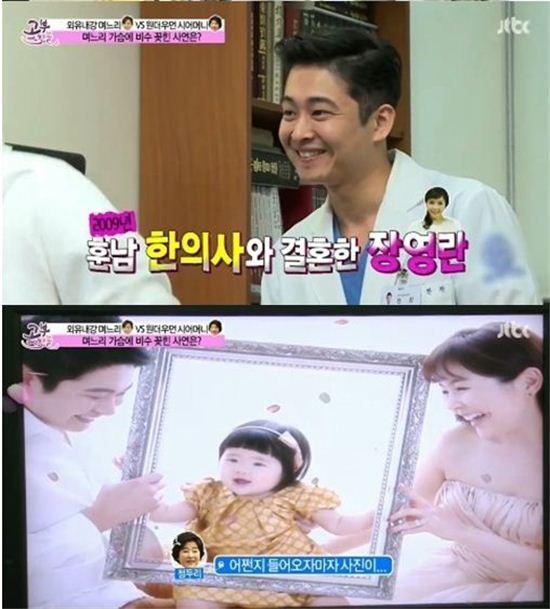 훈훈한 외모의 장영란 남편 공개 [사진=JTBC '고부스캔들' 방송 캡쳐]