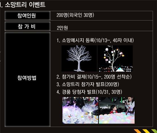 소망트리 [사진=서울빛초롱축제 페이스북]
