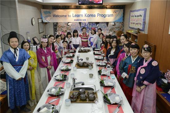대한항공은 지난 5일부터 7일까지 자사 일본지역 공항 및 예약센터 직원 20명을 초청해 한국 문화 체험 기회를 제공하는 '런 코리아 프로그램(Learn Korea Program)'을 실시했다. 사진은 6일 한국 문화 이해를 위해 명동의 김치체험관을 찾은 행사 참가자들이 한복을 입고 기념 촬영을 하고 있는 모습이다.