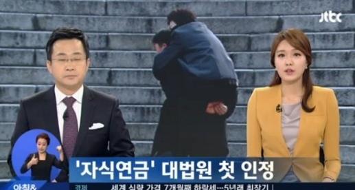 대법원, '자식 연금' 첫 인정[사진=JTBC 뉴스 캡처]