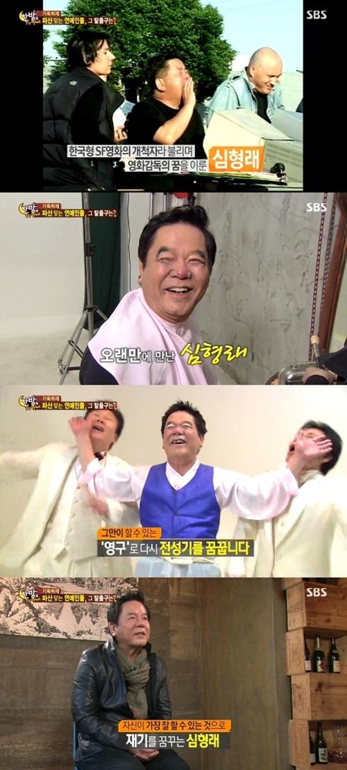 심형래 [사진=SBS '한밤의 TV연예' 방송 캡쳐]
