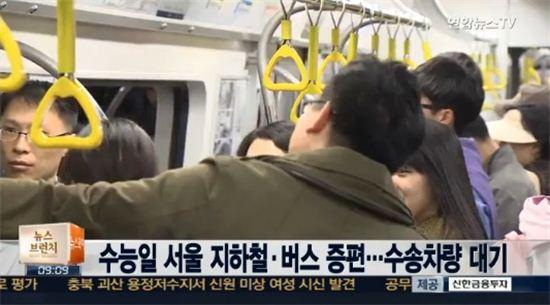 수능일 서울 대중교통 증편 [사진=연합뉴스 TV]