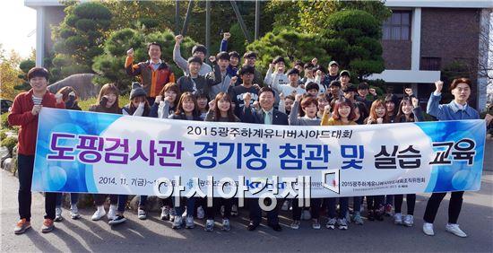 광주U대회 도핑검사 요원들이 전국장애인체육대회 경기를  참관·실습 하고 파이팅을 외치고 있다.