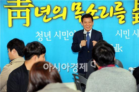 윤장현 광주광역시장은 지난 6일 오후 지역 청년들과 만난 '청년과의 생생토크'에서 자존감 있는 양질의 일자리를 창출하기 위해 선택과 집중의 투자유치정책을 펼칠 것을 약속했다.