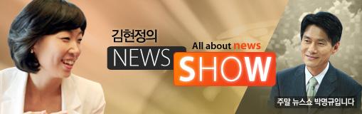 김현정의 뉴스쇼 [사진=CBS 제공]