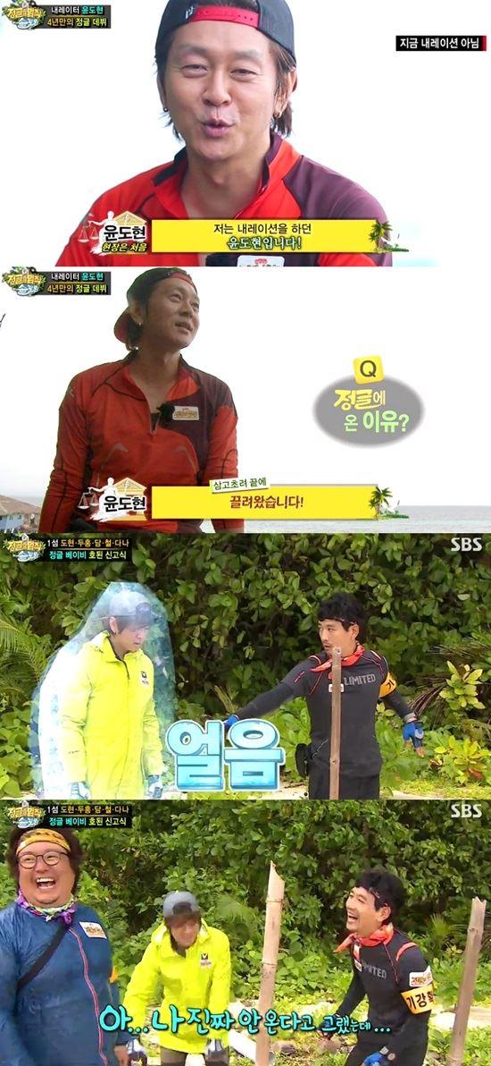 SBS '정글의 법칙' 윤도현 /해당 방송 캡처