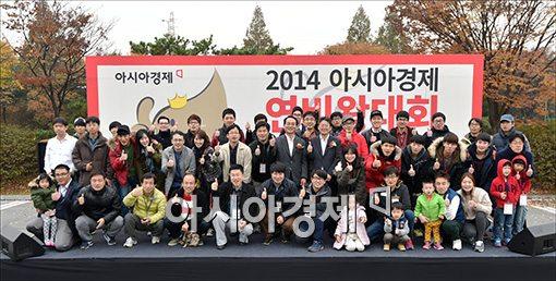 8일 서울외곽순환고속도로 서하남IC 인근 한국도로공사 경기지역본부에서 열린 '2014 아시아경제 연비왕대회' 참가자 전원이 기념촬영을 하는 모습.