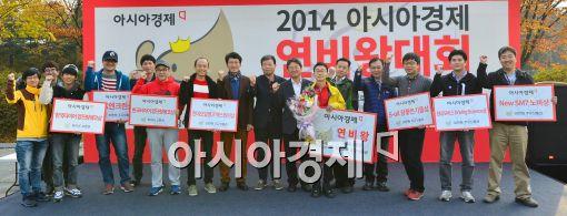 8일 서울외곽순환고속도로 서하남IC 인근 한국도로공사 경기지역본부에서 열린 '2014 아시아경제 연비왕대회' 각 부문 수상자들이 기념촬영을 하는 모습.