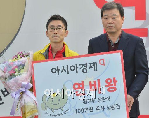[포토]2014 아시아경제신문 연비왕 바로 나