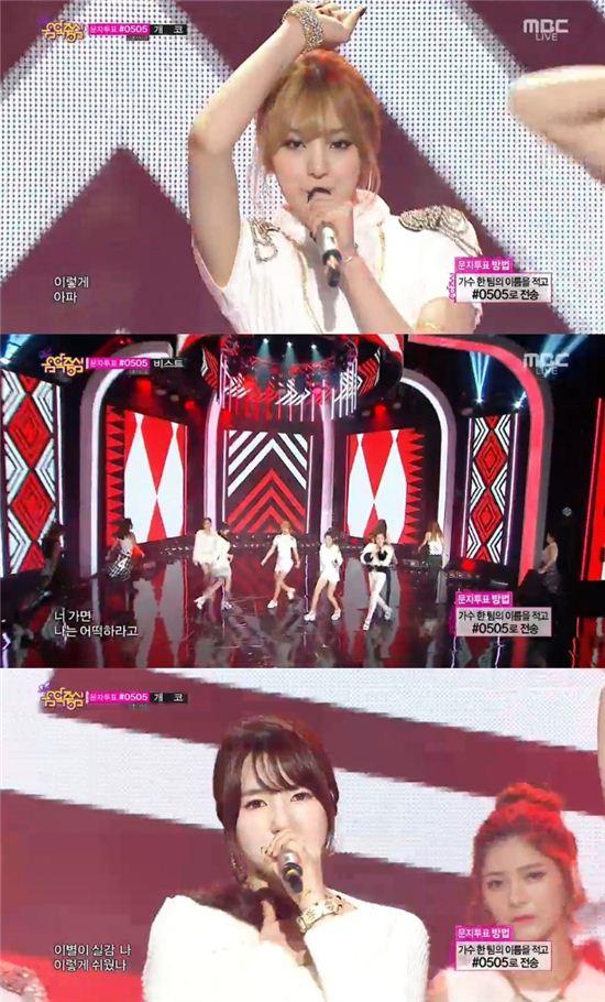 MBC '쇼 음악중심' 방송화면