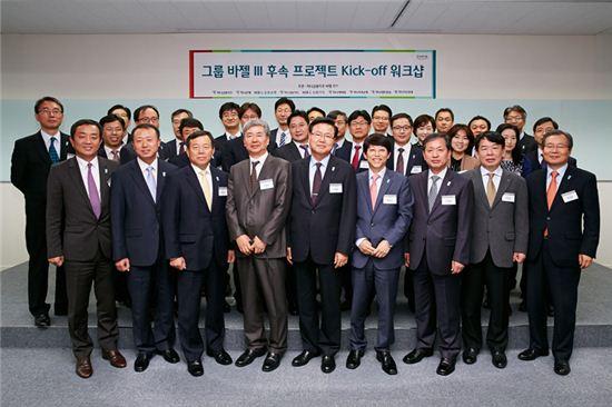 하나금융그룹 바젤Ⅲ 후속 프로젝트 착수보고회에 하나금융그룹 9개 관계사와 협력사 직원 등 200여 명이 참석했다.