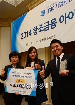 12일 서울 중구 프레스센터에서 열린 '2014 창조금융 아이디어 공모전' 시상식에서 권선주 IBK기업은행장(왼쪽 첫 번째)이 대상을 수상한 'Idea bank of korea'팀의 강보영 학생(가운데), 전영빈 학생과 기념촬영을 하고 있다.