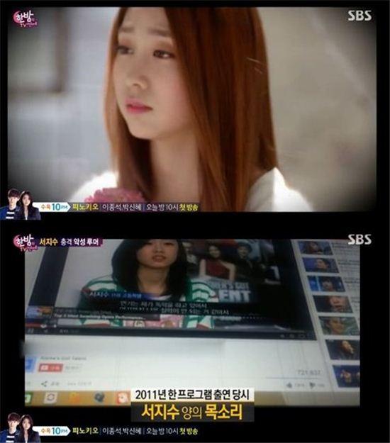 서지수 [사진=SBS '한밤의 TV연예' 방송 캡쳐]