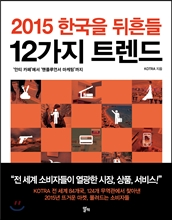 2015 한국을 뒤흔들 12가지 트렌드