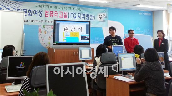 장흥군  다문화여성이 컴퓨터교육을 받고있다.