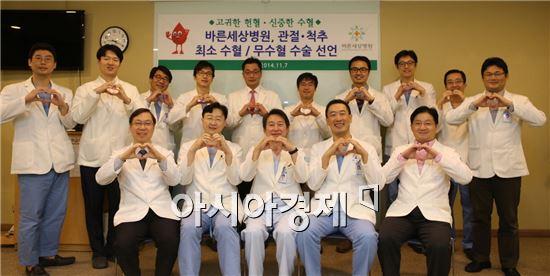 바른세상병원 '최소수혈·무수혈 인공관절수술' 도입