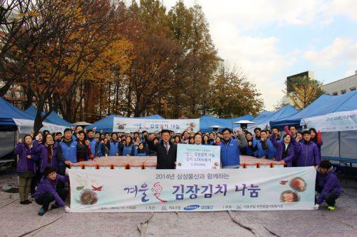 삼성물산, 3500포기 '사랑의 김장 나누기' 행사