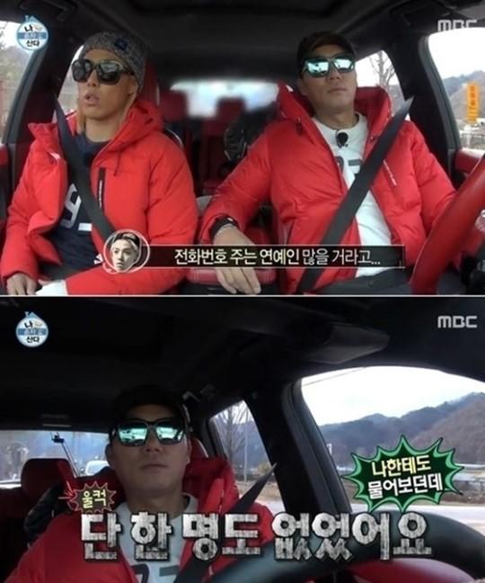 '나 혼자 산다' 강남 [사진=MBC '나 혼자 산다' 방송 캡쳐]