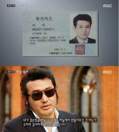 김보성 [사진=MBC '사람이 좋다' 방송 캡쳐]