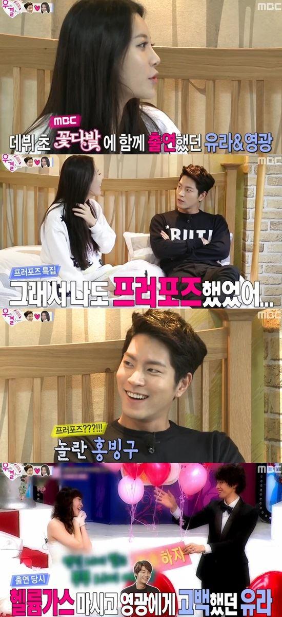 유라 홍종현 /MBC '우결4' 캡처
