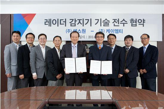 윤진혁 에스원 대표(왼쪽 다섯번째)가 지난 14일 케이엠티에 레이더 감지기 기술전수 협약식을 가진 후 기념촬영을 하고 있다.