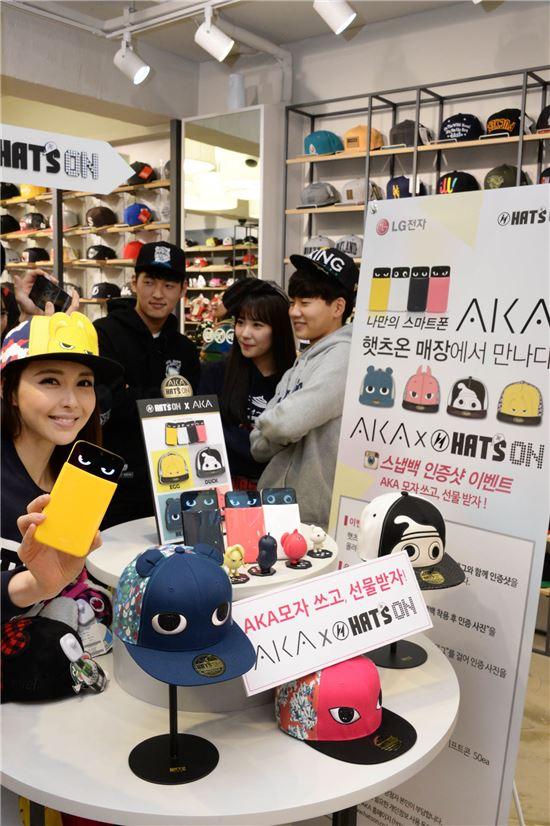 LG전자가 신개념 스마트폰 '아카' 출시를 기념해 지난 주말부터 다음 달 5일까지 모자 전문 브랜드 햇츠온과 아카 이벤트를 진행하고 있다. LG전자 모델이 서울시 중구 소재 햇츠온 명동 중앙점에서 아카 이벤트를 소개하고 있다.
