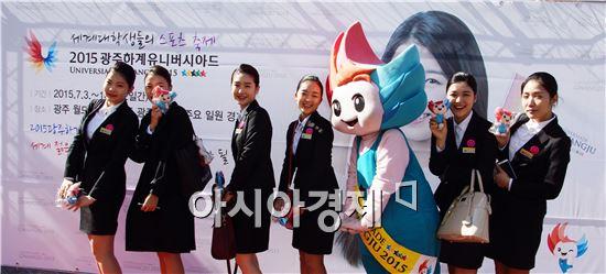 대학현장 온라인이벤트에 참여한 광주여대학생들이 광주U대회 마스코트 누리비와 함께 포즈를 취하고 있다.