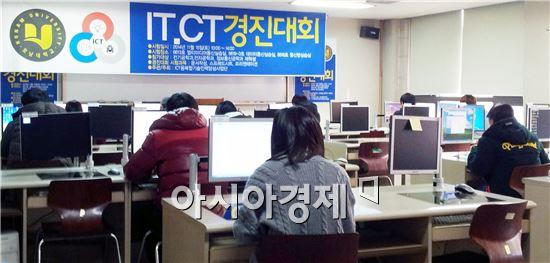 호남대학교 ICT융복합기술인력양성사업단(단장 이양원)은 15일 재학생들의 OA능력 배양을 위해 광산캠퍼스 창조관에서 '제1회 ITCT경진대회'를 개최했다.