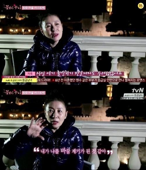 tvN '꽃보다누나' 김자옥 [사진= tvN 방송 캡처]